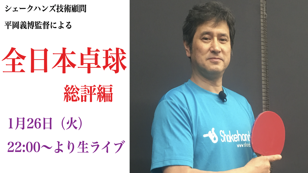 【開催終了】平岡監督による全日本卓球総評ライブ!