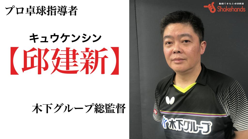 【邱建新】全日本選手権ダブル優勝コーチから学ぶ「勝つ卓球」