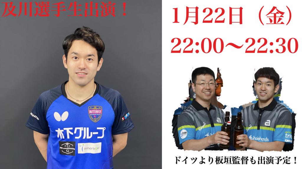 【本日開催】及川瑞基選手 全日本卓球優勝ライブが開催!