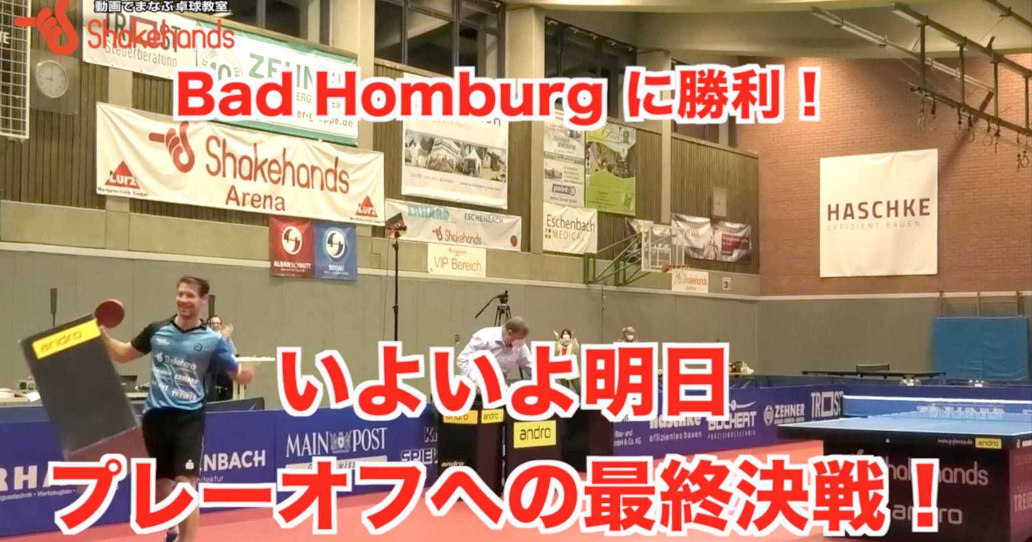 【ブンデスリーグ第20節・速報】Bad Homburg に勝利!いよいよ明日プレーオフ進出への最終決戦!