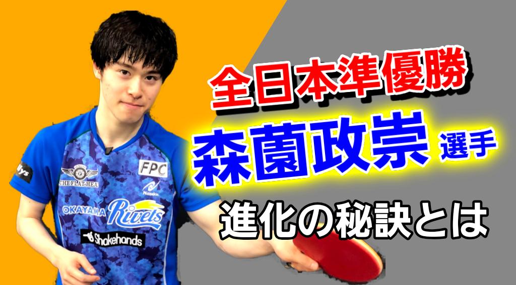 【森薗政崇】全日本選手権男子シングルス準優勝!進化の秘訣とは
