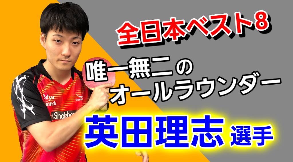 【英田理志】全日本ベスト8!唯一無二のオールラウンダー