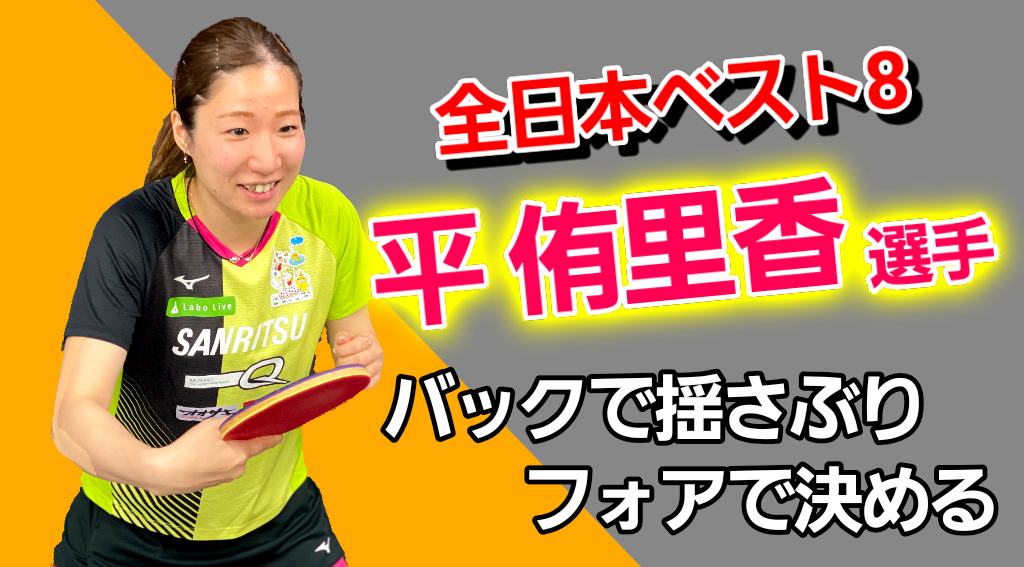 【平侑里香】全日本ベスト8!バック表の前陣速攻!