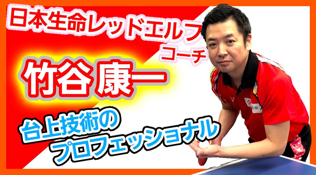 【竹谷康一】名指導者で台上技術のプロフェッショナル!