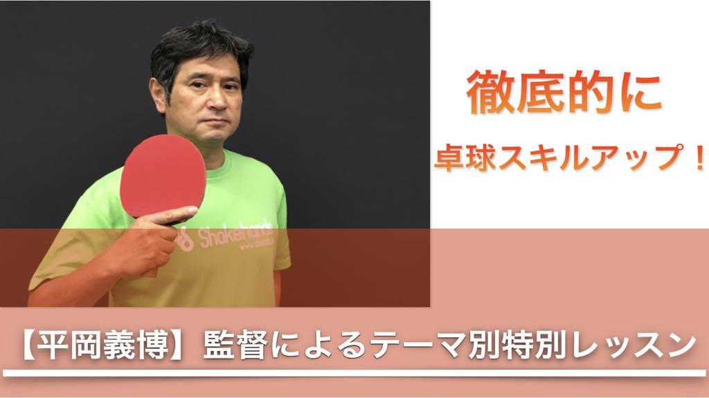 【集中的に上達!】平岡義博監督の特別レッスン再開!