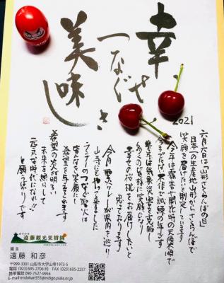 山形県【佐藤錦】遠藤観光果樹園 『幸せつなぐ美味しさ』2021
