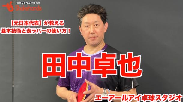 元日本代表!田中卓也が表ラバーのフォアハンドを教える_表紙