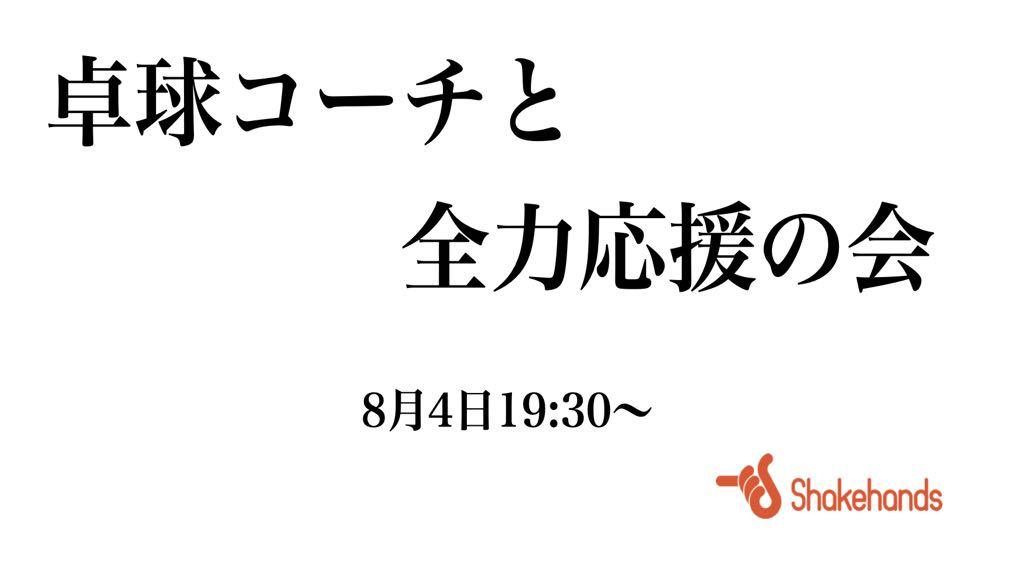 【決戦】コーチと全力応援の会!8/4(水)19:30〜より