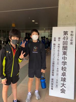 第49回関東中学校卓球大会