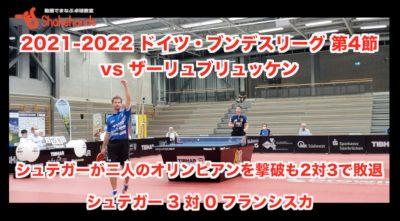 ドイツ・ブンデスリーグ第4節・vs ザーリュブリュッケン 【 シュテガーが二人のオリンピアンを撃破も2対3で敗退 】