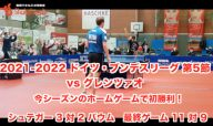 第6節 vs グレンツァオ 【 今シーズンのホームゲーム初勝利!シュテガーが好調のバウムに勝利!】